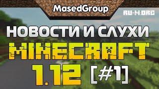Хотите знать, что разработчики представят в новом Minecraft 1.12 ? Смотрите слухи и новости и это первый эпизод!TLauncher скачать https://tlauncher.org/Скачать Minecraft 1.12 http://ru-m.org/skachat/20874-minecraft-112.htmlГруппа ВК https://vk.com/ruminecraftorgМоды и всё для Minecraft http://ru-m.org/С друзьями по интернету бесплатно можно поиграть тут http://sv.ru-m.org/Музыка из видео: Vacation Uke - ALBIS