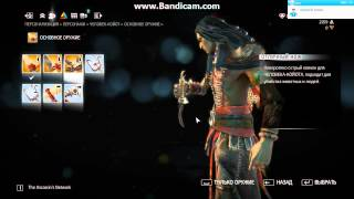 Видео Assassin's Creed III – The Battle Hardened Pack