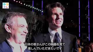 【ゆるコレ】トム・クルーズ、レッドカーペット中に雨?