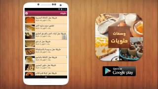 Video Youtube de حلويات