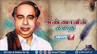 Video அண்ணாவின் கதை | Arignar Anna Life History | News7 Tamil MP3, 3GP, MP4, WEBM, AVI, FLV Juni 2019