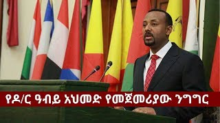 WATCH: Ethiopia Prime Minster Dr Abiy Ahmed's first speech in full