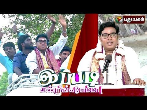 Ippadi-Panreengale-Ma-Therdhal-Galatta-15-05-2016-Puthuyugam-TV