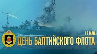 18 мая — День Балтийского флота