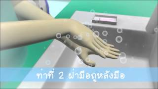 """Thesis CAMT Ani Project """"สอนน้องล้างมือ"""""""