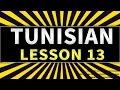 Learn the Arabic Tunisian language Lesson 13
