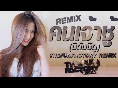 คนเจ้าชู้ บีดับบีดู   มุก วรนิษฐ์  Cover 【djเธนส์285 Remix】เพลงแดนซ์