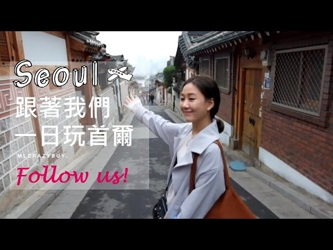 [travel] 跟著我們兩分鐘首爾一日遊!