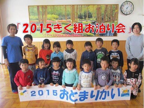 はちまん保育園(福井市)の人気行事!きく組(年長5歳児)お泊り保育!今年もみんなで楽しく過ごせました!