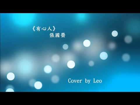 有心人 張國榮 cover by Leo Ng