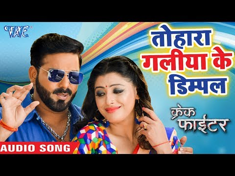 तोहरा गालिया के डिम्पल - Pawan Singh - Crack Fighter - Tohra Galiya Ke Dimpal - Bhojpuri Movie Songs