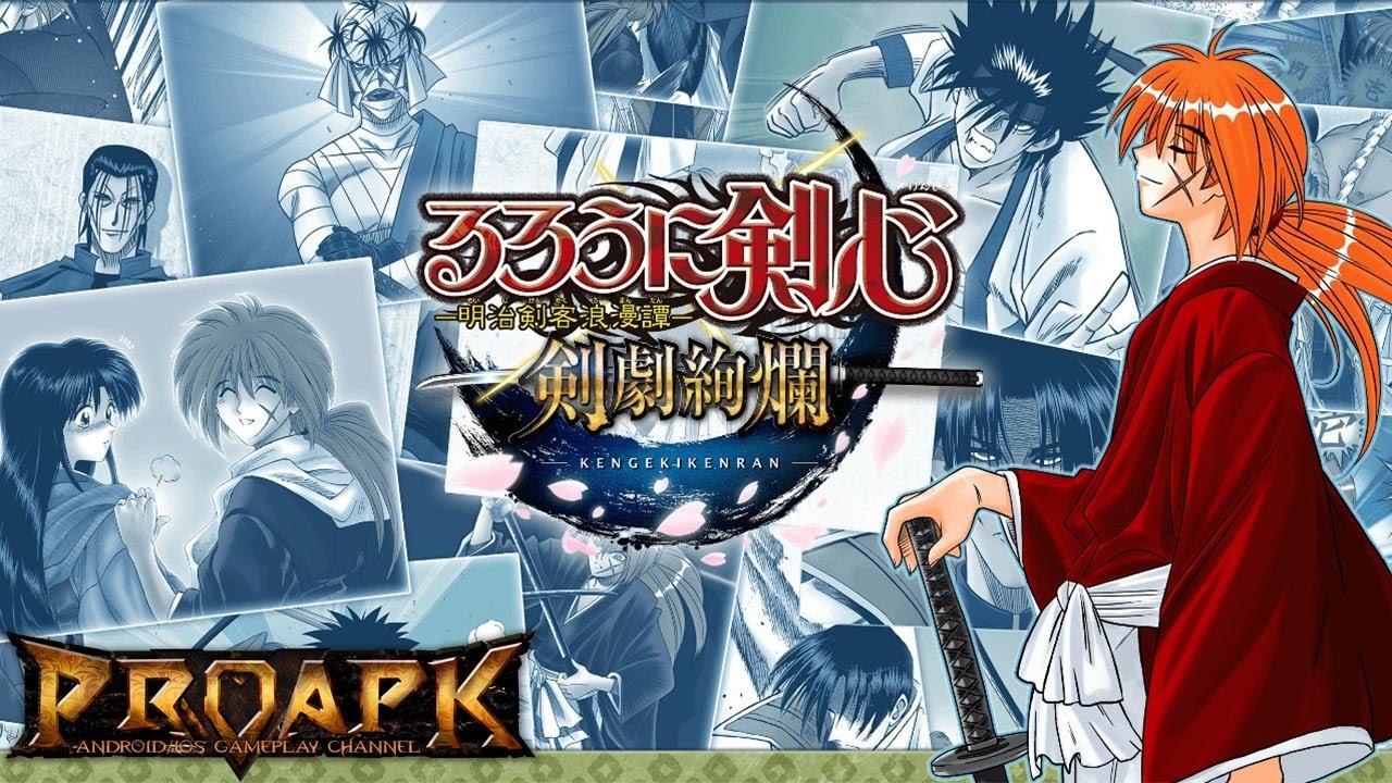 Rurouni Kenshin - Swordsmanship るろうに剣心-明治剣客浪漫譚- 剣劇絢爛
