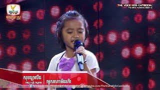 សុខ ឡាលីន - ម្ទេសណាមិនហិរ (The Blind Auditions Week 2 | The Voice Kids Cambodia 2017)