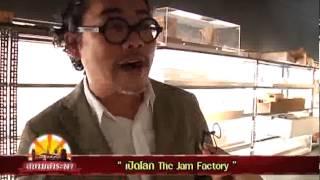 Siam Sarapa ตอน เปิดโลก The Jam Factory - Thai TV Show
