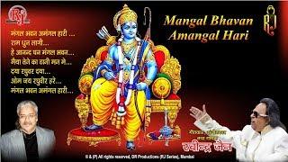 """Download Lagu Ravindra Jain Bhajan  - Mangal Bhavan Amangal Hari """"मंगल भवन अमंगल हरि"""" Shree Ram Audio Songs Mp3"""