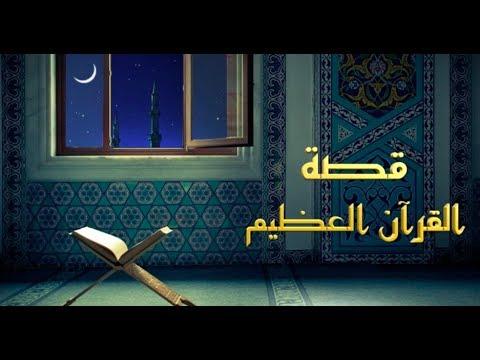 قصة القرآن العظيم - (1) - للدكتور حسام السامرائي