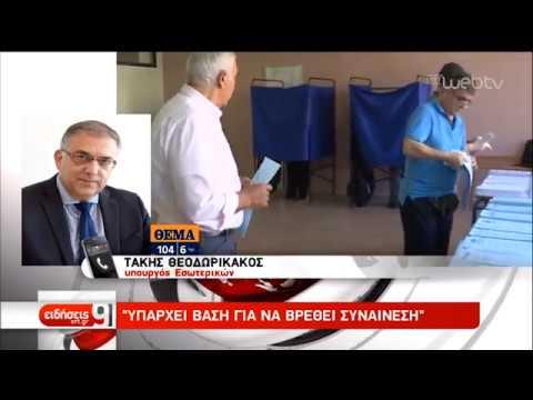 Συγκροτείται διακομματική για την ψήφο των Ελλήνων του εξωτερικού | 14/10/2019 | ΕΡΤ