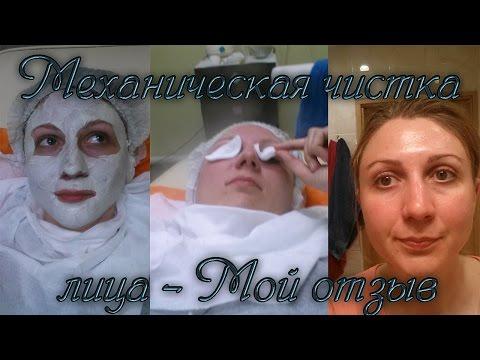Механическая чистка лица - МОЙ ОТЗЫВ