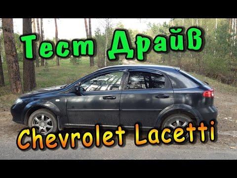 Chevrolet lacetti 2008 год отзывы фотография