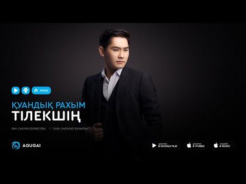 Куандык Рахым - Тілекшің (аудио)