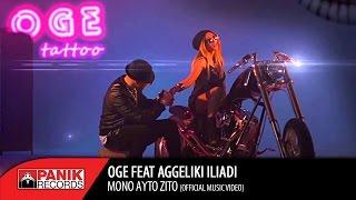 OGE - Μονο Αυτό Ζητώ feat. Αγγελική Ηλιάδη | Official Music Video