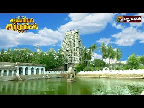 Mayuranathaswami-Temple-Mayiladuthurai-Aalayangal-Arputhangal-21-07-2016-Puthuyugam-TV