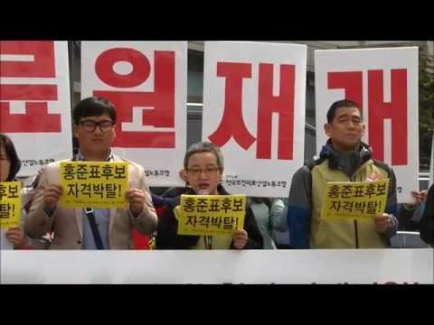 [동영상] 새누리당은 국회 결정 무시하는 홍준표 후보 공천 자격을 박탈하라 2014년 3월 31일