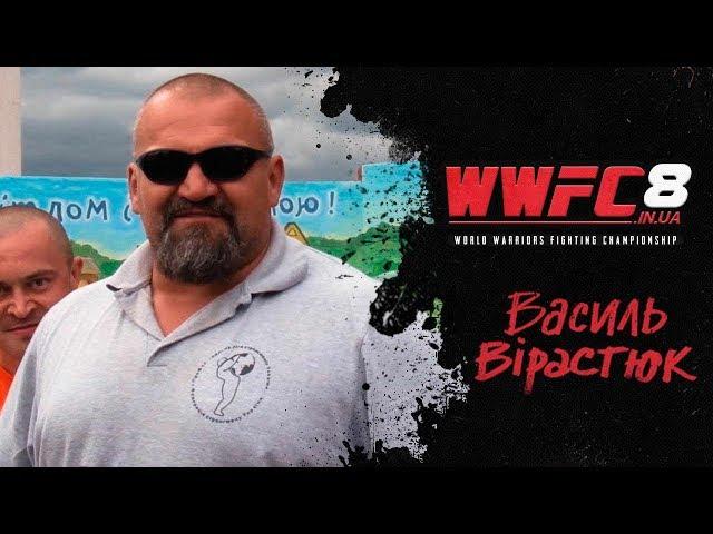 СТРОНГМЕН Василий Вирастюк (Strongman Vasiliy Virastyuk) об MMA и WWFC8
