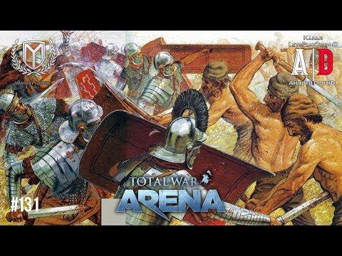 Total War:Arena 🔔 Что нас может спасти от скуки? ТОЧНО! Стрим ДруойДа! (видео)