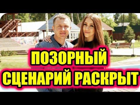 ДОМ 2 СВЕЖИЕ НОВОСТИ раньше эфира 23 июля 2018 (23.07.2018) - DomaVideo.Ru