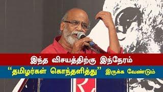 Video Tamil People's should Get into Protest : Furious Velu Prabhakaran |  kalakkal cinema |  Kadayul 2 MP3, 3GP, MP4, WEBM, AVI, FLV Januari 2018