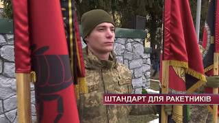 Військовослужбовці із Хмельницької ракетної бригади отримали почесний прапор