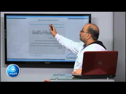 كيمياء - الباب السابع| أمثلة للتحلل المائى ( التميؤ)