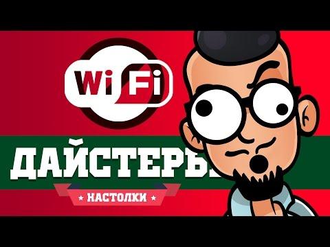 ДАЙСТЕРЫ: Нам нужны интернеты! (Where are my Internets?)