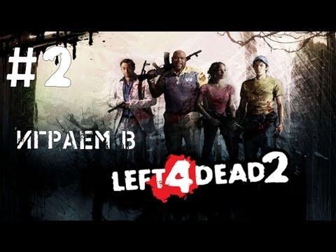 Играем в Left 4 Dead 2 #2 - KARNAVALIWE