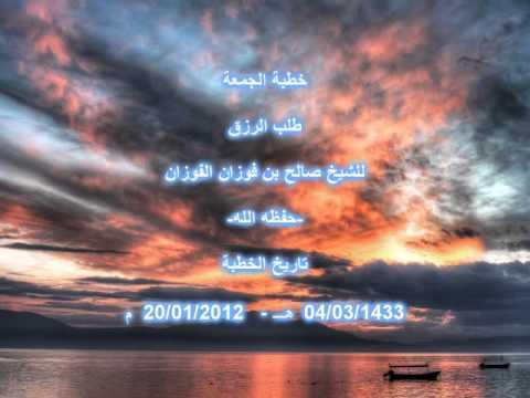 خطبة الجمعة طلب الرزق/ للشيخ صالح الفوزان