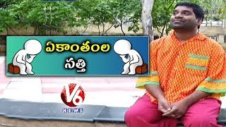 Bithiri Sathi Decided To Stay In Privacy   Sathi Conversation With Savitri