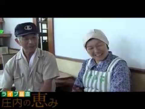 第2回 庄内の恵み.TV 前編