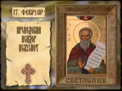 СВЕТАЧНИК 17. ФЕБРУАР
