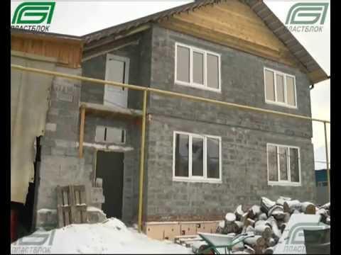 Дом своими руками из пластблока
