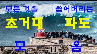 Video 모든걸 쓸어버리는 무시무시한 거대 파도 영상(Massive tsunami wave vedio) MP3, 3GP, MP4, WEBM, AVI, FLV Februari 2019
