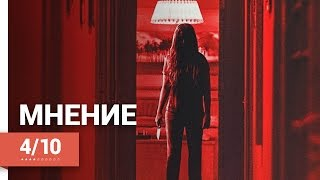 Nonton Волки у двери (Wolves at the Door, 2016) ► Мнение о фильме Film Subtitle Indonesia Streaming Movie Download