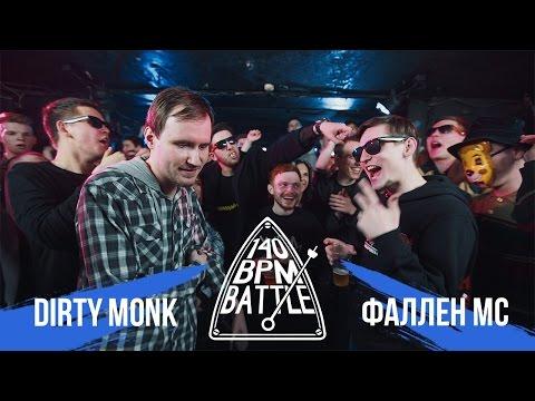 140 BPM BATTLE: DIRTY MONK Vs. ФАЛЛЕН МС