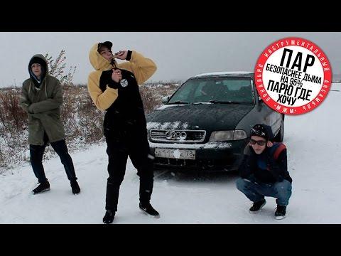 5 МИНУТ НАЗАД - ВЭЙПЕРЫ | ПАРОДИЯ РНАRАОН - DomaVideo.Ru