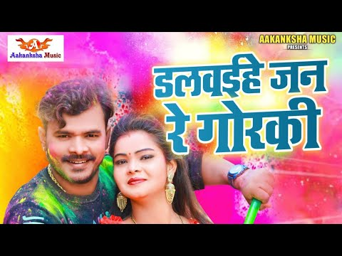 Video HD भौजी बैगनवे खातिर रुसल बड़ी । SUPER HIT NON STOP HOLI 2017। FAGUA KE RANG | PRAMOD PREMI YADAV download in MP3, 3GP, MP4, WEBM, AVI, FLV January 2017