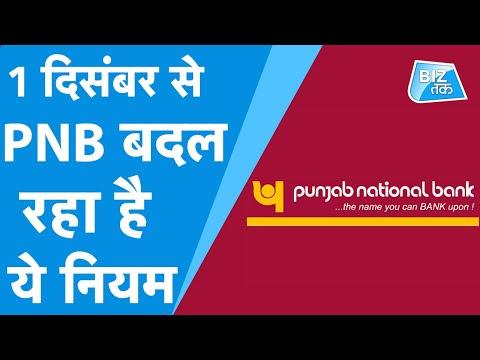 1 दिसंबर से लागू होगा PNB का नया नियम । BizTak