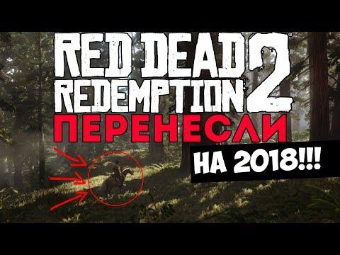 RED DEAD REDEMPTION 2 - ПЕРЕНЕСЛИ!?