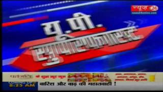 UP Superfast News  28 July 2017