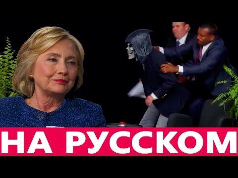Зак Галифианакис и Хиллари Клинтон - Между Двумя Папоротниками (видео)