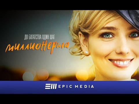 Миллионерша - Серия 1 (1080p HD) (видео)
